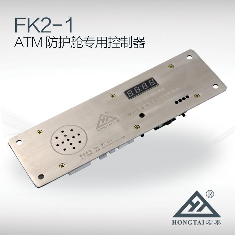 FK2-1 ATM防护舱专用控制器 银行自动取款机外门控制系统 防护舱