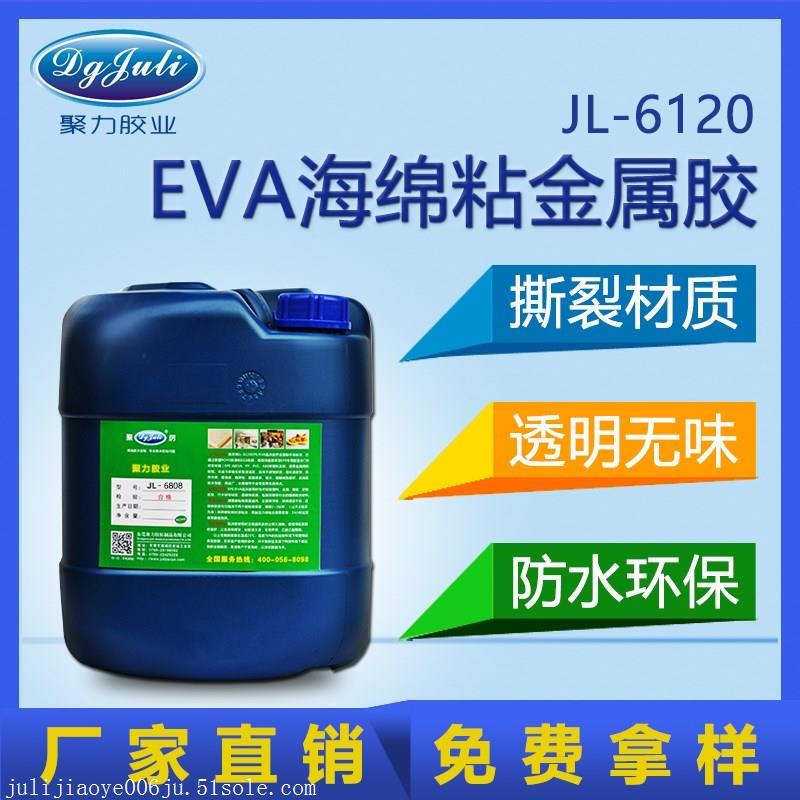 聚力JL-6120EVA海棉专用胶水透明低腐蚀胶水
