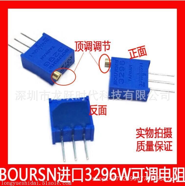 进口邦思BOURNS原装3296W-1-202LF多圈精密电位器2K现货电源设置