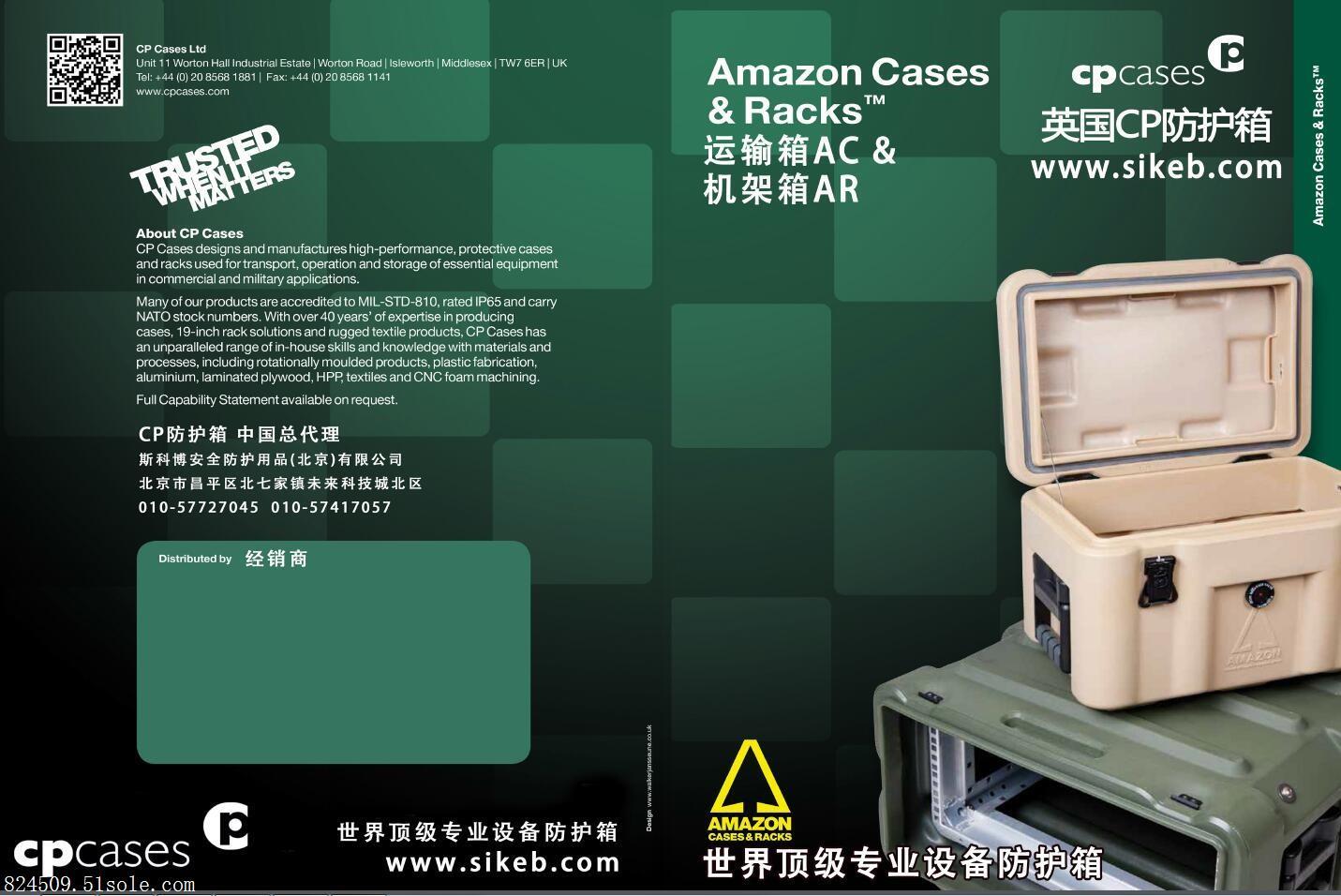 斯科博安全防护箱代理美国SKB/德国马特斯/英国CP三大国际品牌