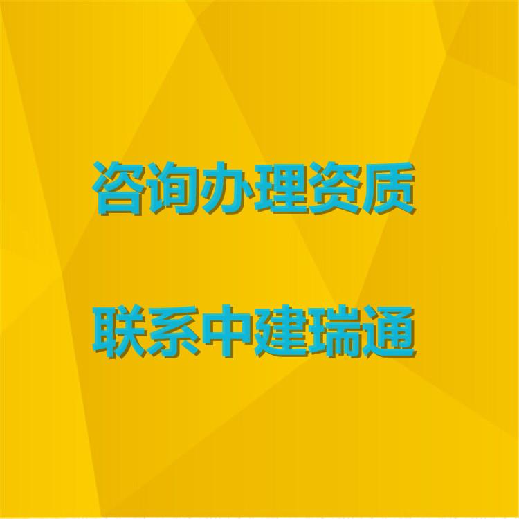 【机电安装资质代办,建筑机电安装资质代办】