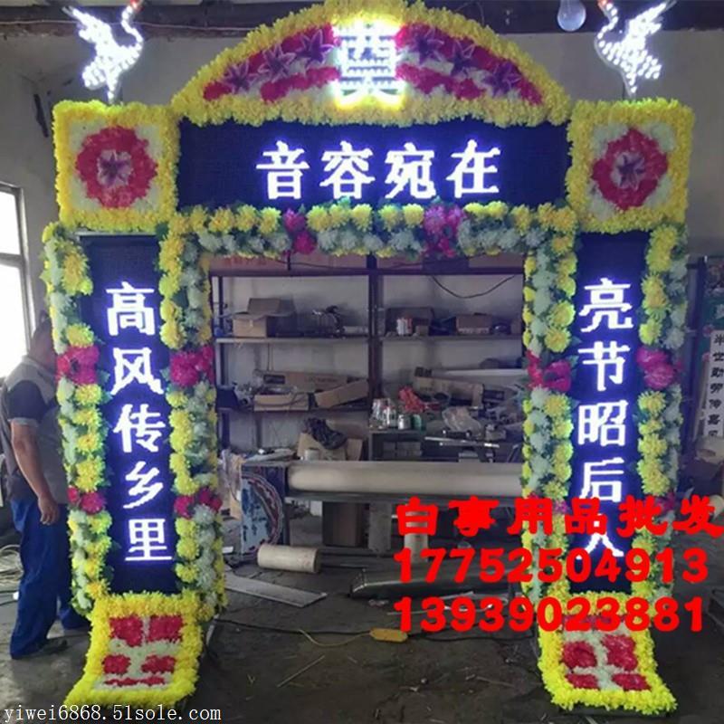 品牌: 价格:面议 产品数量:1000 产品关键字:白事灵堂电子花圈农村