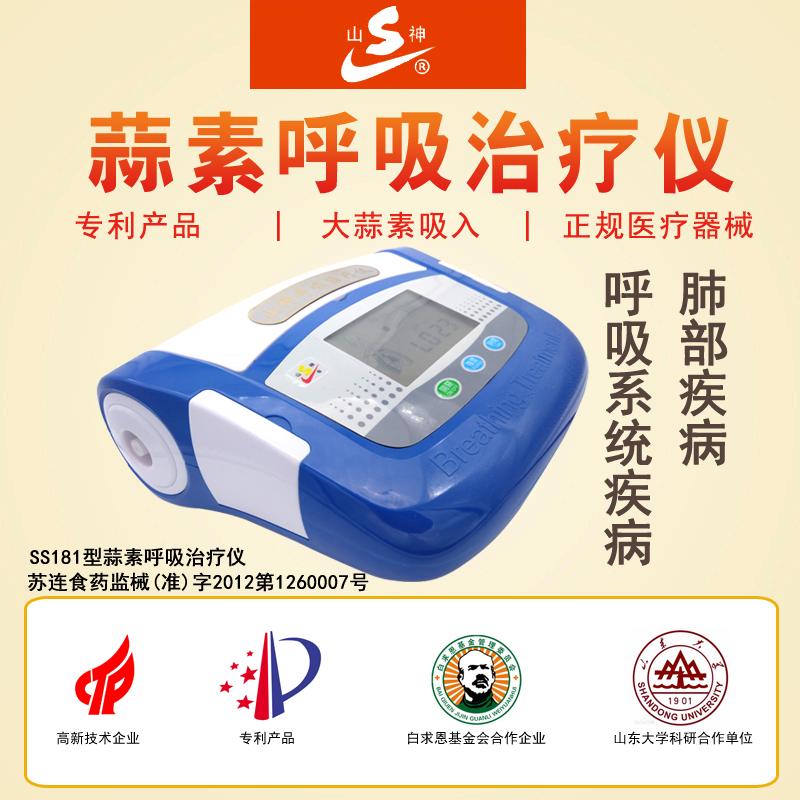 蒜素呼吸治疗仪治疗肺结核、耐药性肺结核