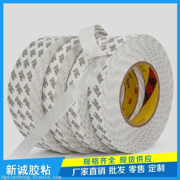 工厂供应3M9080双面胶 半透明双面胶 可分切模切各种规格