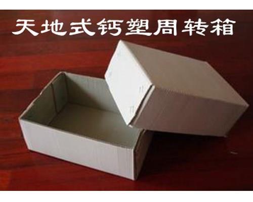 惠州天地式钙塑周转箱的性能和特点
