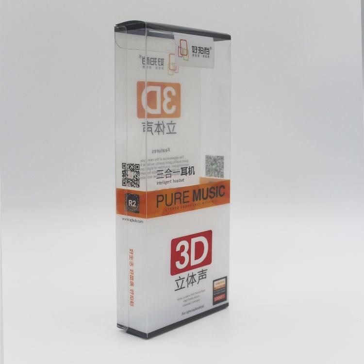 透明磨砂pvc包装盒 深圳批发印刷厂家 定制pet数码包装盒
