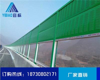 山东菏泽高速公路隔声屏障制造厂家欢迎来厂洽谈