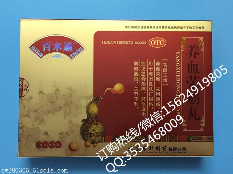 北京百木通官网订购电话
