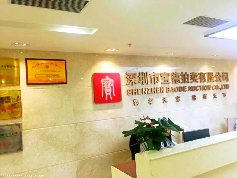 深圳宝德拍卖公司为何如此受藏家欢迎