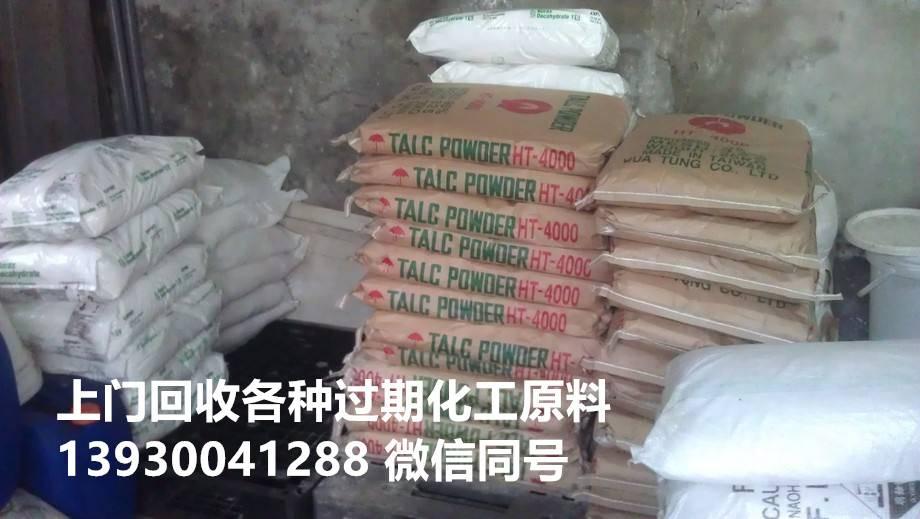 回收进口染料厂家