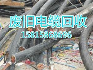 广州增城废电缆回收价格-回收价格单