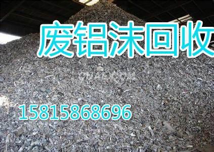 从化市废铝回收公司-废铝收购价格趋势
