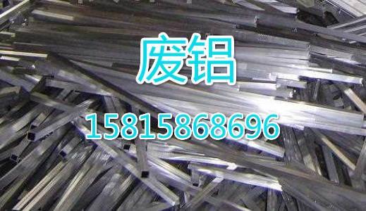 黄埔区废铝回收公司-废铝收购价格表