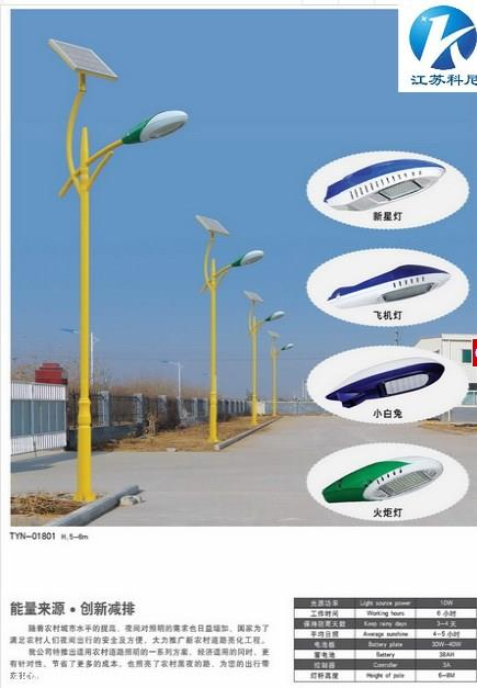 江蘇科尼專業生產太陽能路燈廠家 農村改造太陽能路燈
