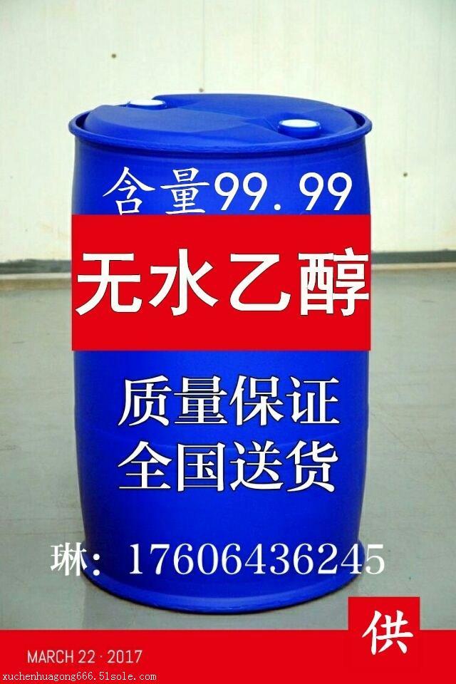 国标无水乙醇厂家价格  无水乙醇质量好的供应商