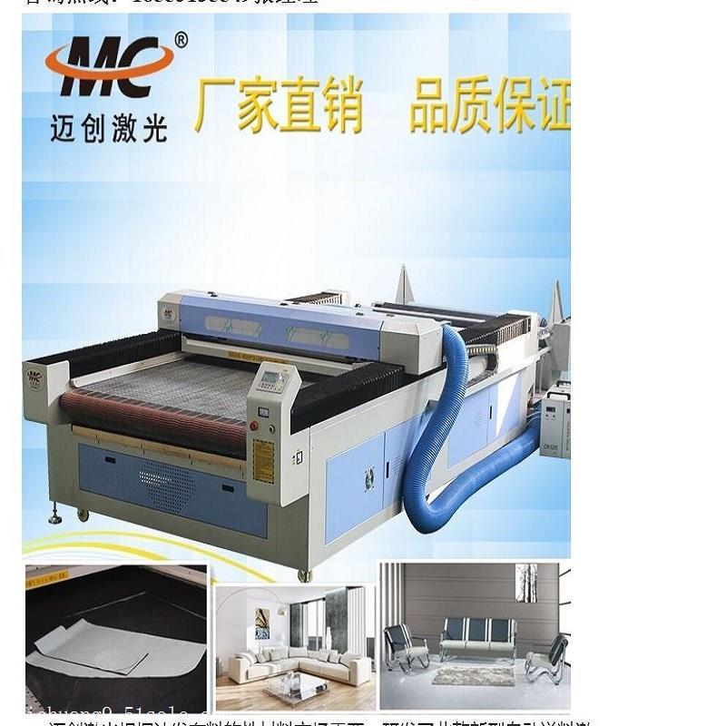 供应迈创激光MC-1630沙发裁剪机, 智能排版 异形改尺