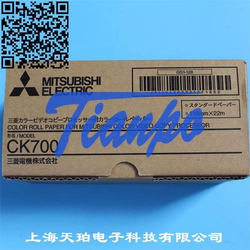 CK30S视频打印纸