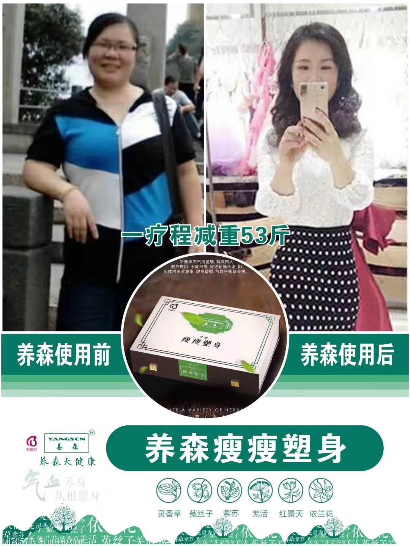 江苏养森瘦瘦包使用方法