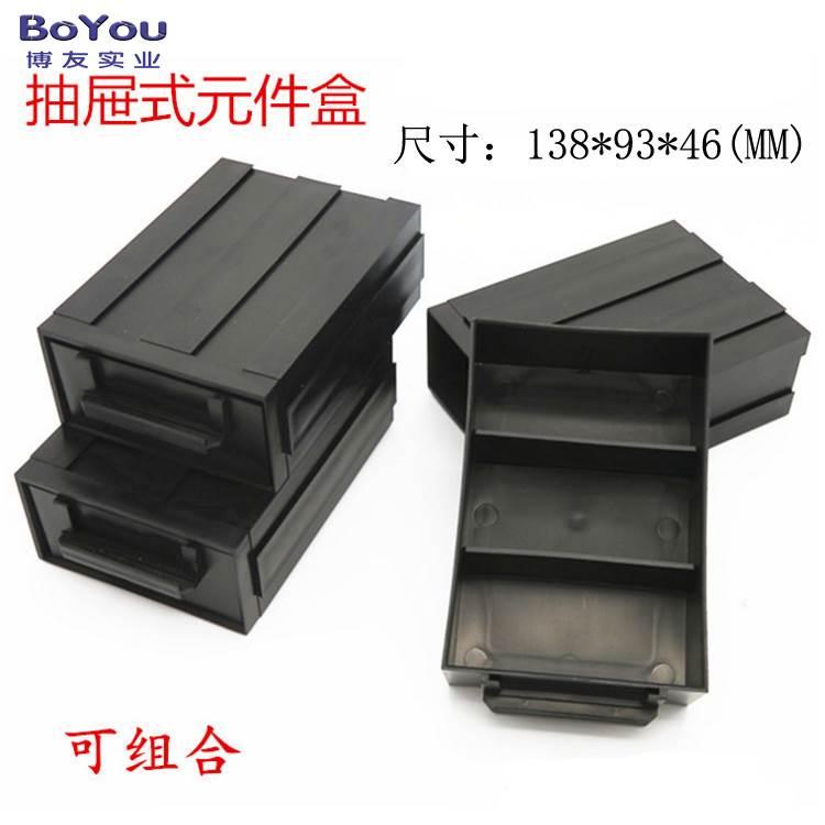厂家直销抽屉式零件盒元件盒塑料物料盒电子元件盒五金工具盒
