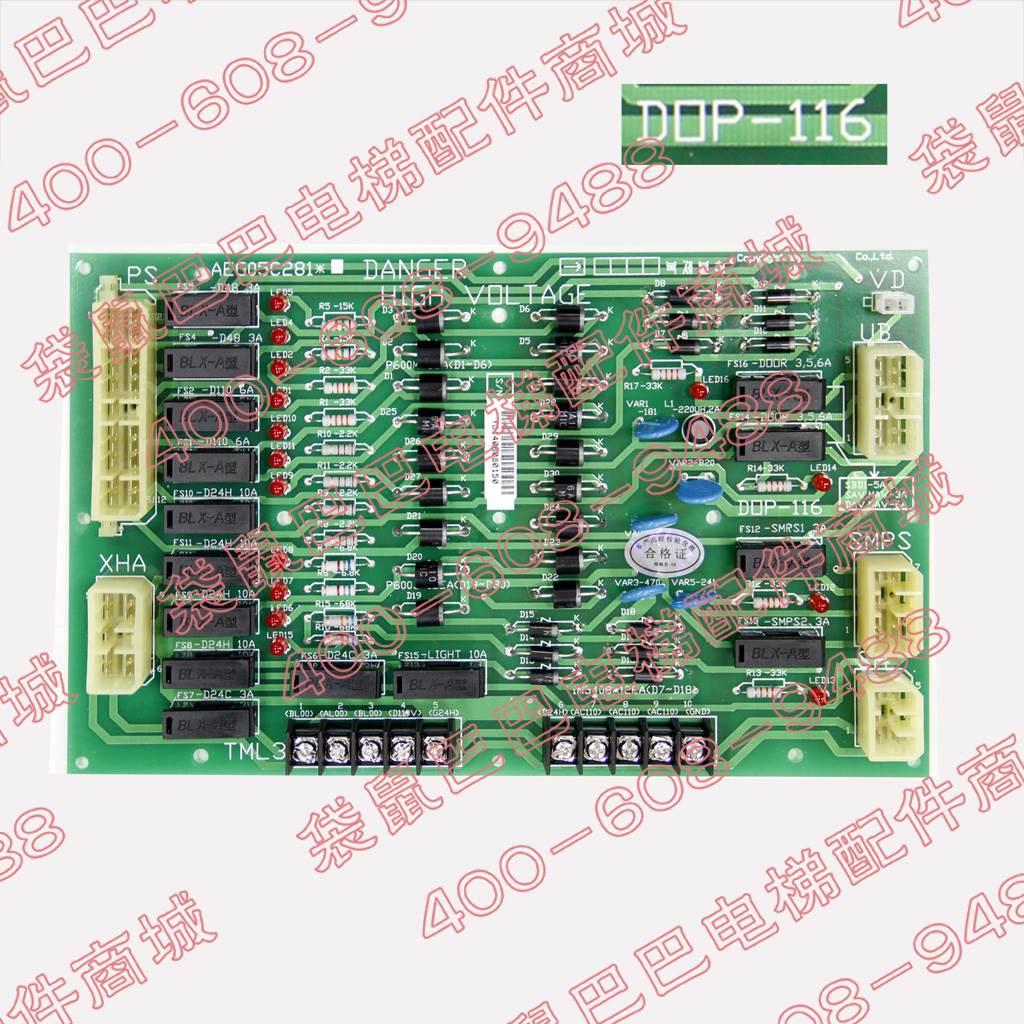 供应星码电源板DOP-116