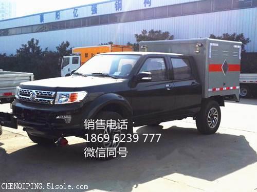 您知道吗-国四皮卡车停售了-东风国五皮卡爆破器材运输火爆销售中