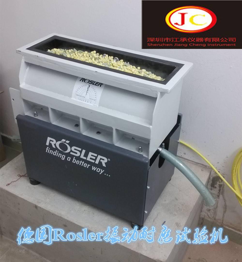 德国rosler震动耐磨试验机、手机振动耐磨机、振动耐磨辅料