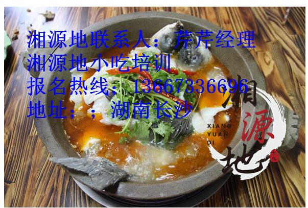 石锅鱼哪里有学-长沙哪里有学石锅鱼的地方