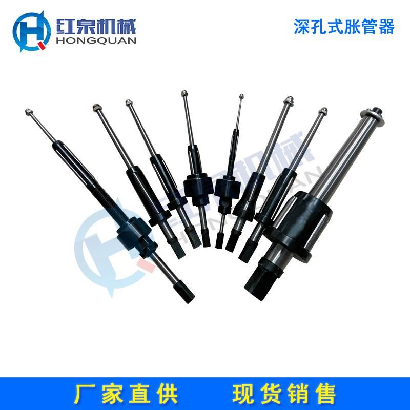 深孔胀管器机械深孔胀管器封堵器内部定向胀接器