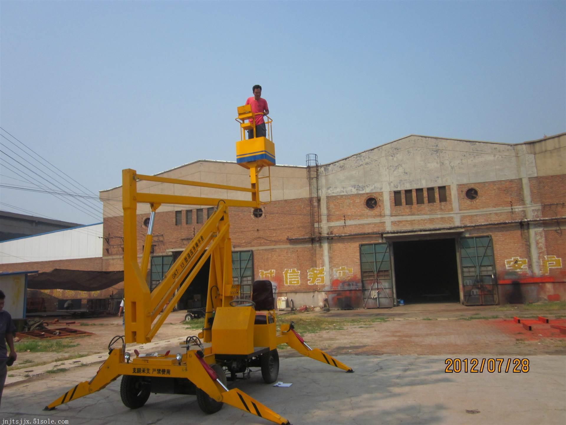 6米8米10米12米14米曲臂式升降机 金泰产品 质量好 价格合理
