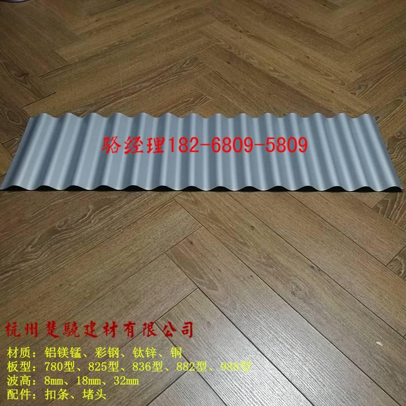 贵阳铝镁锰波浪板 波形铝板 贵州波纹铝板厂家
