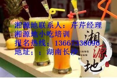 长沙哪里有学鲜榨果汁的做法/(1对1)