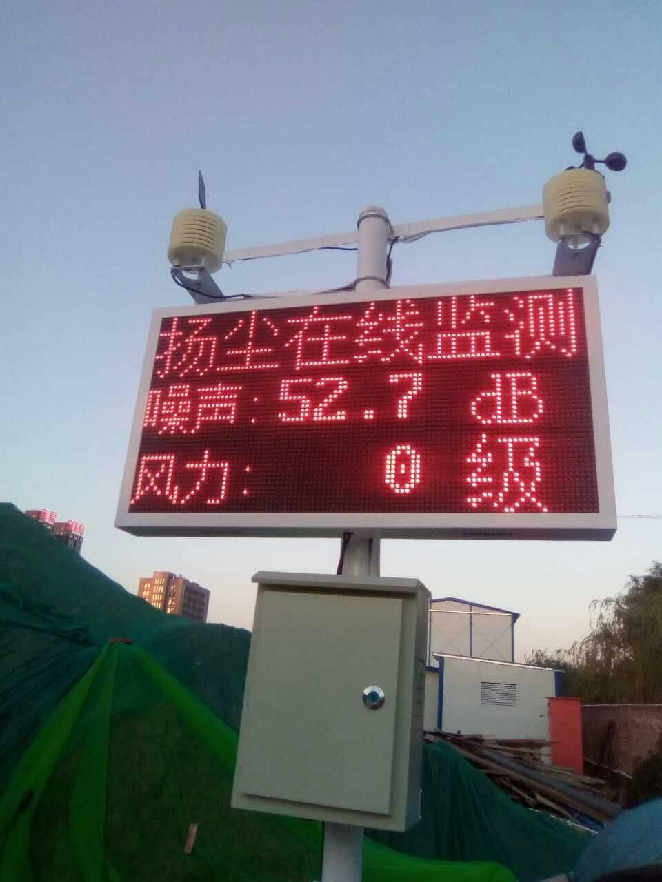 新疆环境污染监测仪器工地扬尘检测仪厂家直供