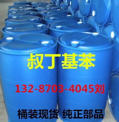 工业级叔丁基苯生产厂家 桶装现货 叔丁基苯价格 叔丁基苯供应商