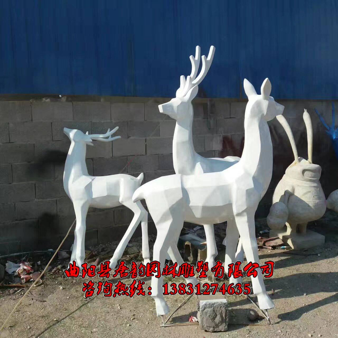 古代人们把鹿视为神物,认为它能带来吉祥和长寿,老寿星就常以鹤鹿为伴,在历代壁画、绘画、雕塑中都有鹿的身影,而且数量很多,千姿百态,拥有深厚的生活气息和艺术美,在如今很多的城市广场、公园甚至商铺都很容易看到鹿的雕塑,表达了人们向往美好和企盼财运的愿望。 我公司生产的玻璃钢几何切面鹿雕塑是一件精心制作的艺术品,日复一日的加班加点只为了不留一点点瑕疵,优雅动人、形体流畅,意在留住人们的目光,带来欣赏和财运。 也许我们的几何切面鹿尺寸不适合您的要求,也许款式也满足不了您的需求,这些都没关系,我公司支持来图定制,不