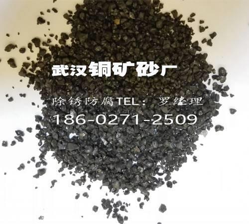 黄冈喷砂用铜矿砂生产厂家