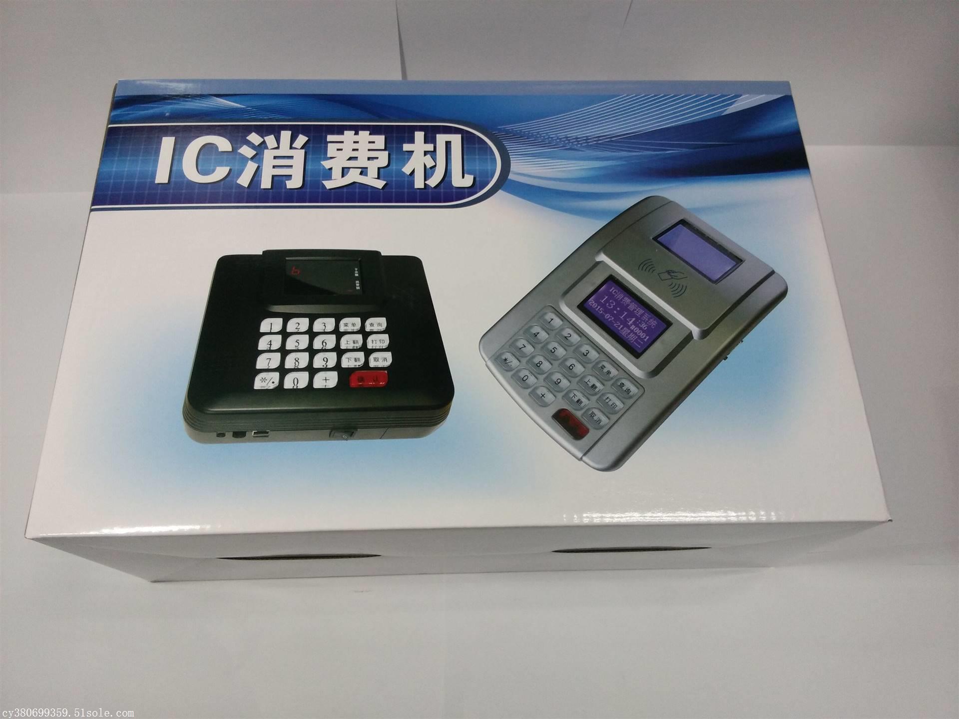 宜春美食城IC卡消费机、萍乡美食城IC卡消费机
