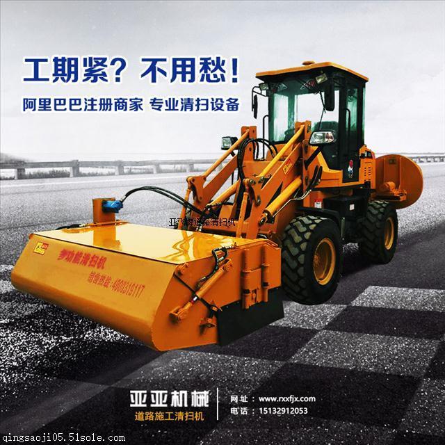 亚飞牌道路清扫机修路施工专用公路清扫机械设备制造生产