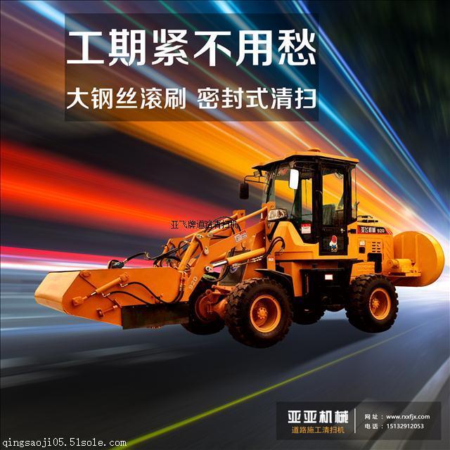 修路工程施工清扫车,市政路桥工程路面施工清扫车,河北亚飞牌