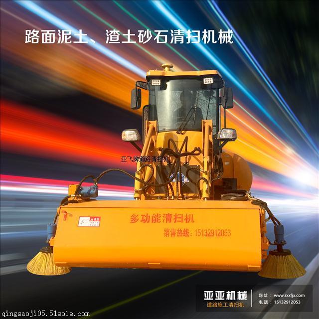 环保道路清扫机,公路施工清扫机,河北亚飞牌修路施工清扫机
