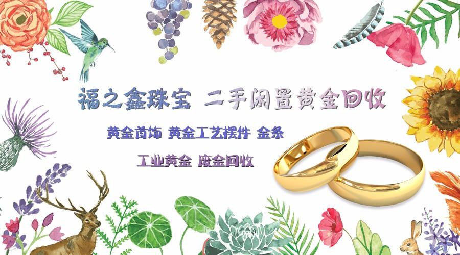 南通福之鑫珠宝专业回收贵金属条贵金属粒
