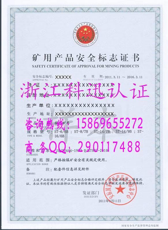 芜湖市双向液压锁煤安认证咨询办理丨煤安证咨询办理