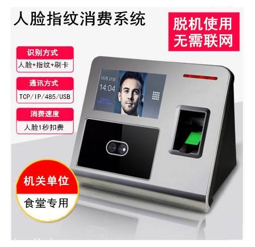 供应微控人脸消费机