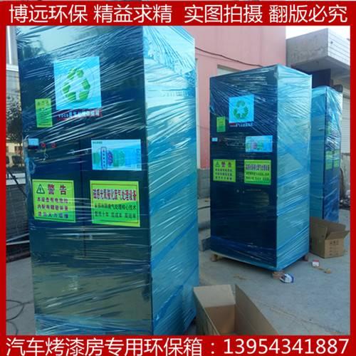 供应汽车烤漆房环保处理箱  喷漆废气吸附设备 博远厂家直销