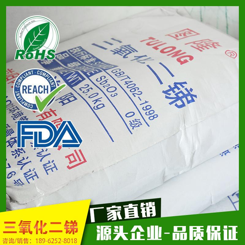 厂家直销三氧化二锑聚氯乙稀塑料阻燃剂