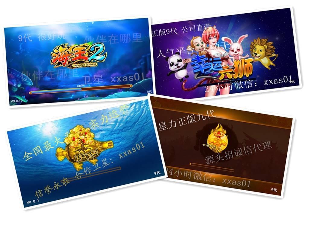 星力九代捕鱼游戏平台下载方式