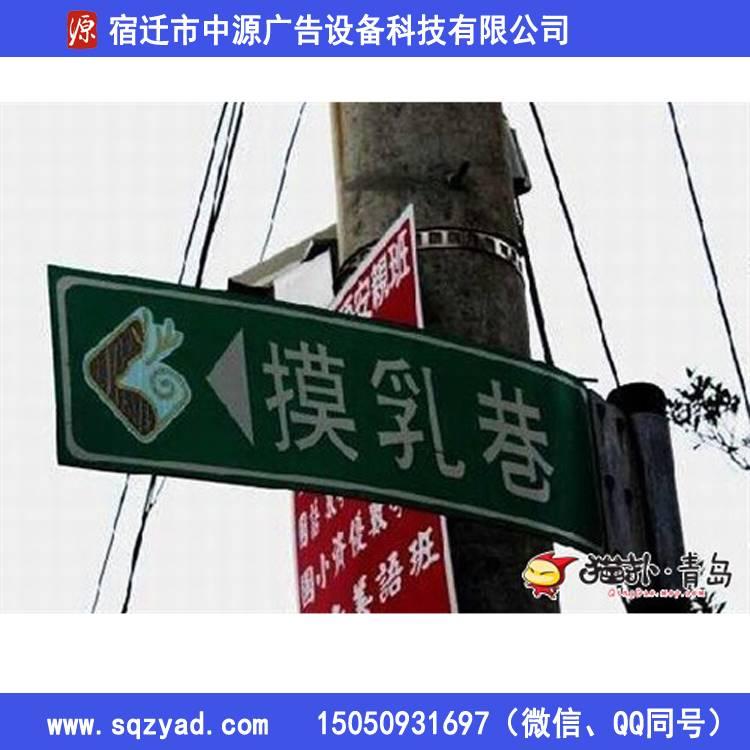 道路名牌定做厂家