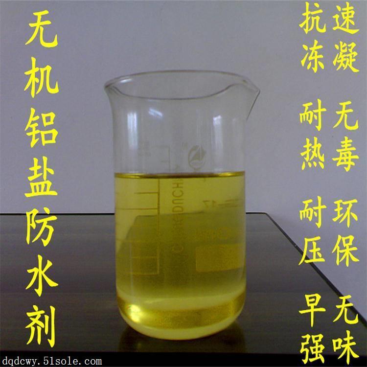 无机铝盐防水剂价格 混凝土防水抗渗添加剂