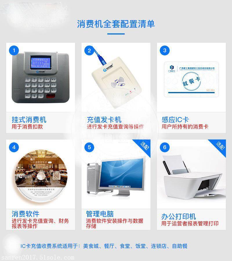 企业收费机 热门IC收款机价格 赣州消费机厂家 售饭系统十大品牌