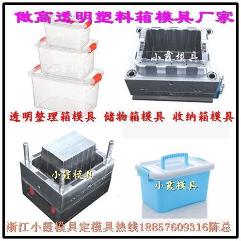 浙江模具 PE收纳盒模具 塑料箱模具 注塑收纳盒模具