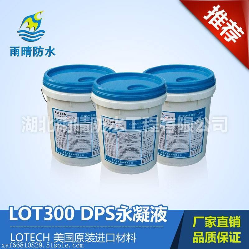 永凝液dps生产厂家DPS混凝土永凝液怎么样找雨晴防水,自产自销价